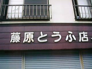 藤原とうふ店